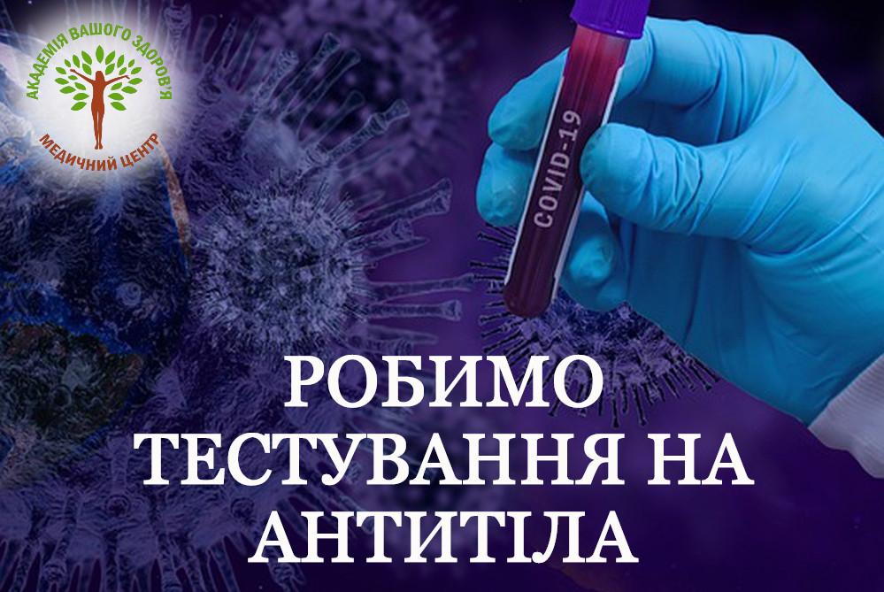 Антитіла COVID-19