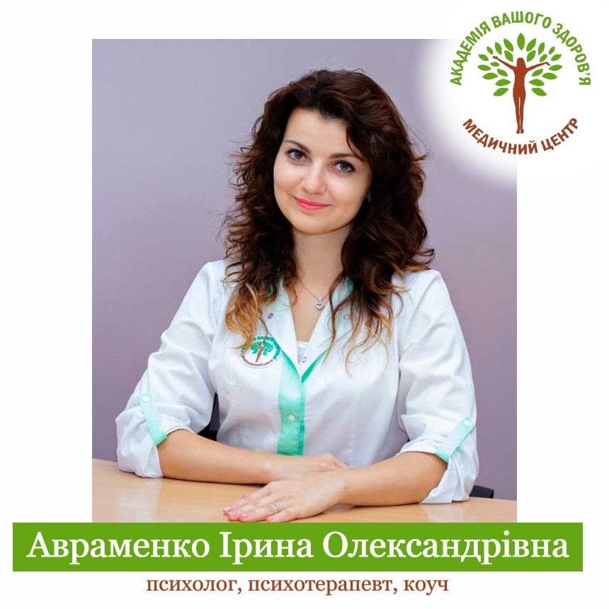 Авраменко Ірина Олександрівна